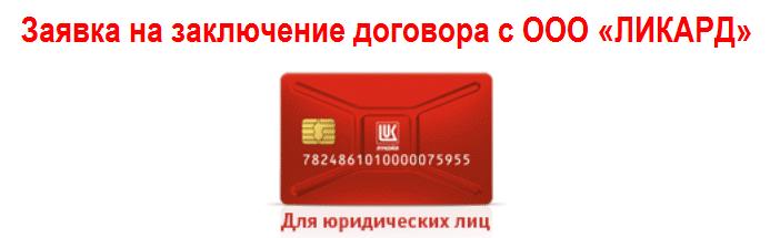 Заявка на заключение договора с ООО Ликард