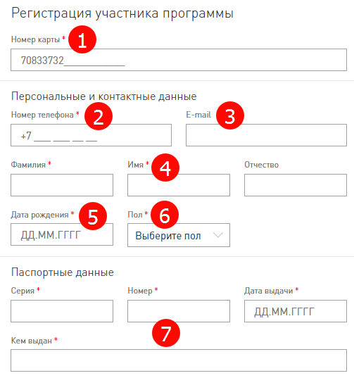 Регистрация нового участника Ликард