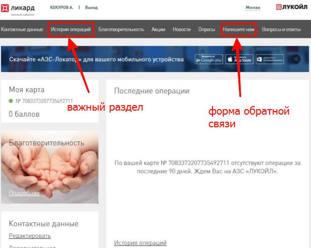 Главная страница Ликард на официальном сайте licard.ru