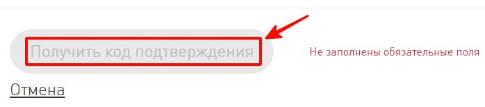 Получение кода подтверждения
