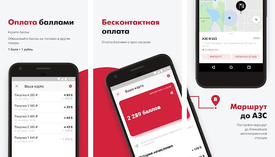 Личный кабинет Лукойл: регистрация, вход на my.licard.com